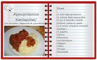 Αγριογούρουνο Κατσαρόλας! (με ντομάτα, λαχανικά & μυρωδικά) - by https://syntages-faghtwn.blogspot.gr