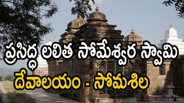 someshwara swamy temple, somasila temple, somasila, someshwara swamy, temples in mahabubnagar, lord shiva, temples in telangana, telangana theertham, devotional stories, special story on someshwara swamy temple, telangana govt, lalitha someshwara swamy, V6 News, V6 Live News, V6 Online News, Telangana News, V6 Telugu News, V6 Youtube, Breaking news