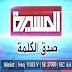 مشاهدة قناة المسيرة بث مباشر almasirah live
