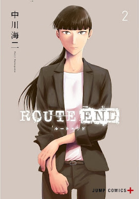 ROUTE END ルートエンド 第01-02巻 raw zip dl
