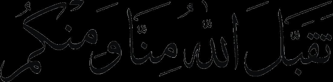 Selamat Hari Raya Idul Fitri 1 Syawal 1436 H