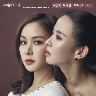 Lyric : Anoc - As Time Goes By (시간이 지나면) (OST. Ms. Perfect)