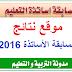 موقع نتائج مسابقة  الأساتذة 2016