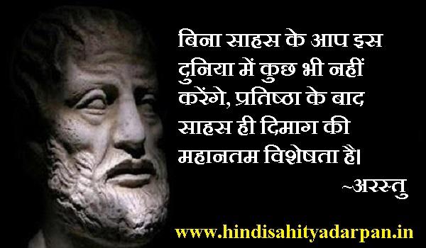 aritotle hindi quotes,अरस्तु के अनमोल विचार,अरस्तु के सर्वश्रेष्ठ २० कथन