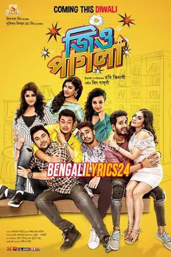 Jio Pagla, 2017, Bengali, Movie, MP3 Songs, Wikipedia