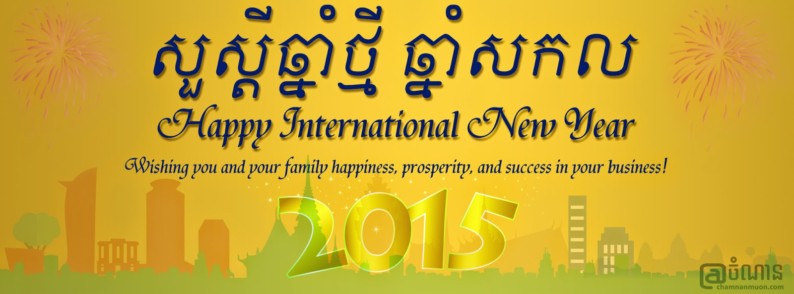 Happy New Year 2015 - Khmer!