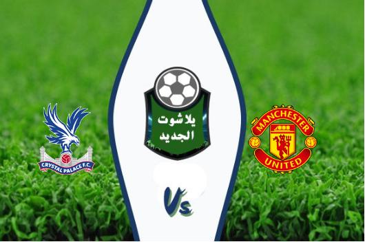 نتيجة مباراة مانشستر يونايتد وكريستال بالاس بتاريخ 24-08-2019 الدوري الانجليزي