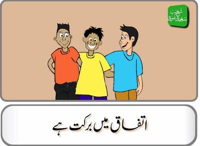 Ittafaaq Main Barkat Hai (Urdu Story)