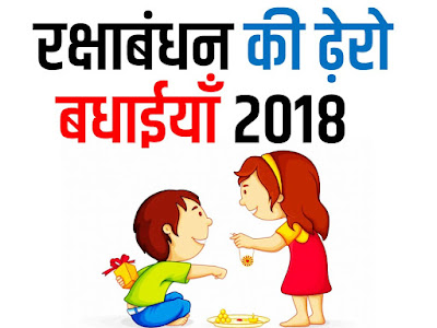 Happy Raksha Bandhan 2018 wishes, shayari images, photos and wallpapers.