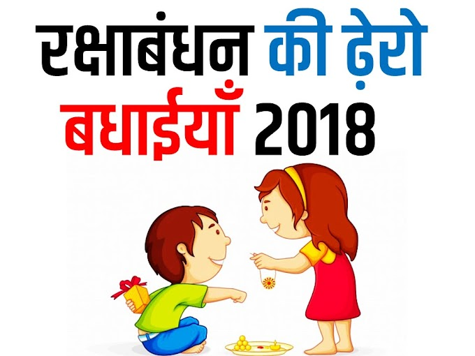 रक्षा बंधन शायरी 2018 (Raksha Bandhan Shayari in Hindi)
