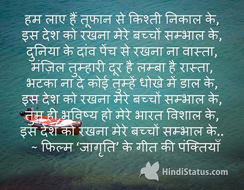 इस देश को रखना मेरे बच्चों सम्भाल के - HindiStatus
