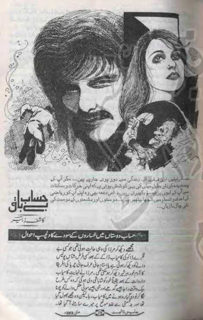 Hisab bay baak novel by Kashif Zubair (Jaleel series)