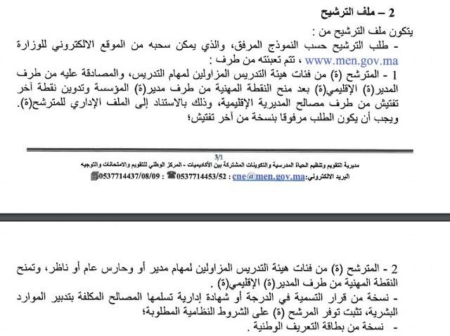 وثائق ملف الترشيح لاجتياز الامتحان المهني 2018