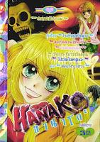 ขายการ์ตูนออนไลน์ ฮานาโกะ เล่ม 1