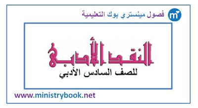 كتاب النقد الادبي للصف السادس الادبي 2018-2019-2020-2021