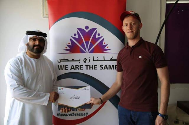 جمعية الإمارات تكرم مبادرة كلنا زي بعض