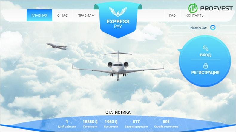Express Pay обзор и отзывы HYIP-проекта