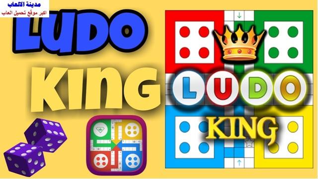 تحميل لعبة ليدو Ludo King للكمبيوتر وللموبايل الاندرويد والايفون كاملة مجاناً برابط مباشر
