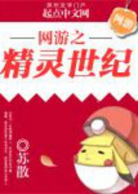 Pokemon Thế Kỷ Game Online