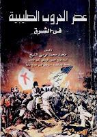 تحميل كتاب عصر الحروب الصليبية في الشرق