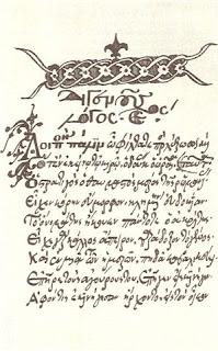 Σελίδα από το «Έπος του Διγενή Ακρίτα», χειρόγραφο Αθηνών-Άνδρου