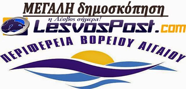 ΜΕΓΑΛΗ δημοσκόπηση του LesvosPost «Ποιον ψηφίζετε για Περιφερειάρχη Β. Αιγαίου;»-Διαδώστε το…!!!