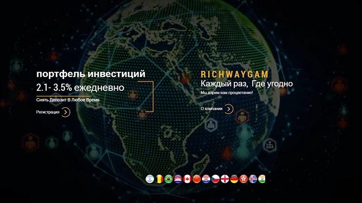 Новые платежки от RichwayGAM
