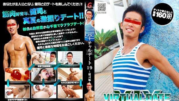 Virtual Date Vol.19