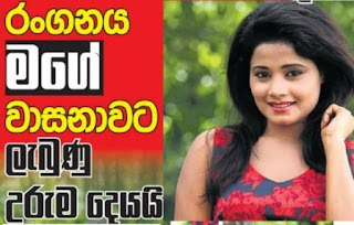Gossip chat with Geethika Rajapaksha - Gossip Lanka News