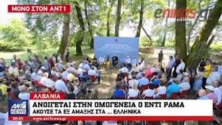 """""""Άνοιγμα"""" του Αλβανού Πρωθυπουργού στους Βορειοηπειρώτες - Άκουσε τα εξ αμάξης στα...ελληνικά - ΒΙΝΤΕΟ"""