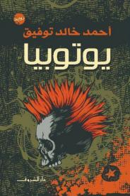 تحميل رواية يوتوبيا PDF مجانا احمد خالد توفيق
