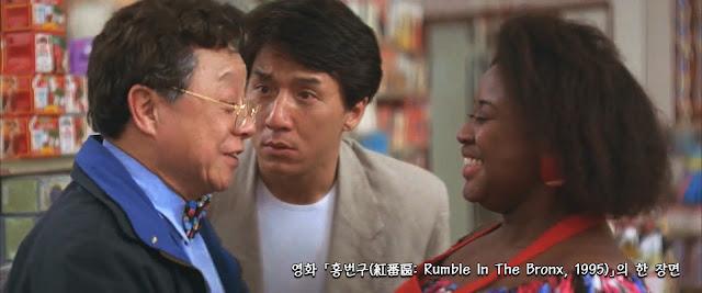 홍번구(紅番區: Rumble In The Bronx, 1995) scene 01
