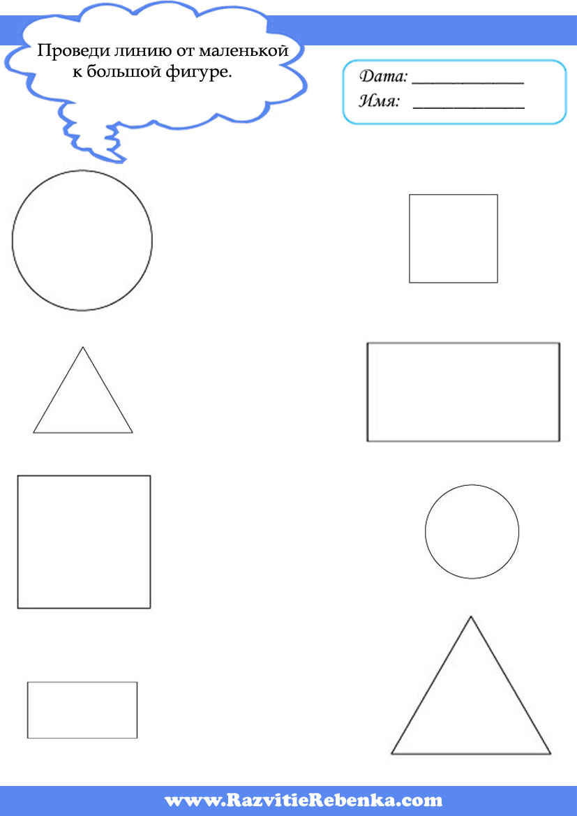 Знакомство задания фигурами на с геометрическими