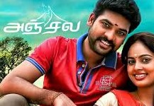 Watch Anjala (2016) DVDScr Tamil Full Movie Watch Online Free Download