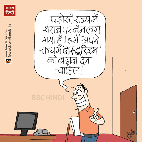 bihar cartoon, nitish kumar cartoon, Madhya Pradesh, cartoons on politics, indian political cartoon
