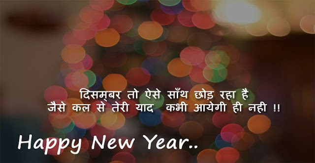 Happy New Year Love Shayari For Girlfriend