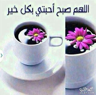 صباح الخير ومساء الخير , صور صباح الخير , صور مكتوب عليها مساء الخير