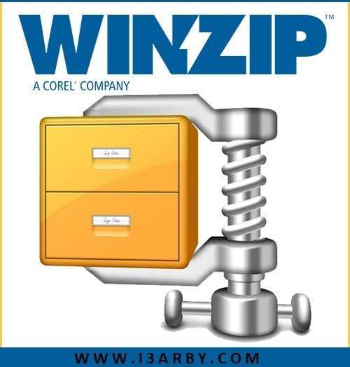 برنامج Winzip