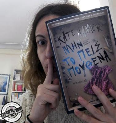 Μην το πεις πουθενά της Kate Hammer, εκδόσεις Μεταίχμιο, BookLoverGR