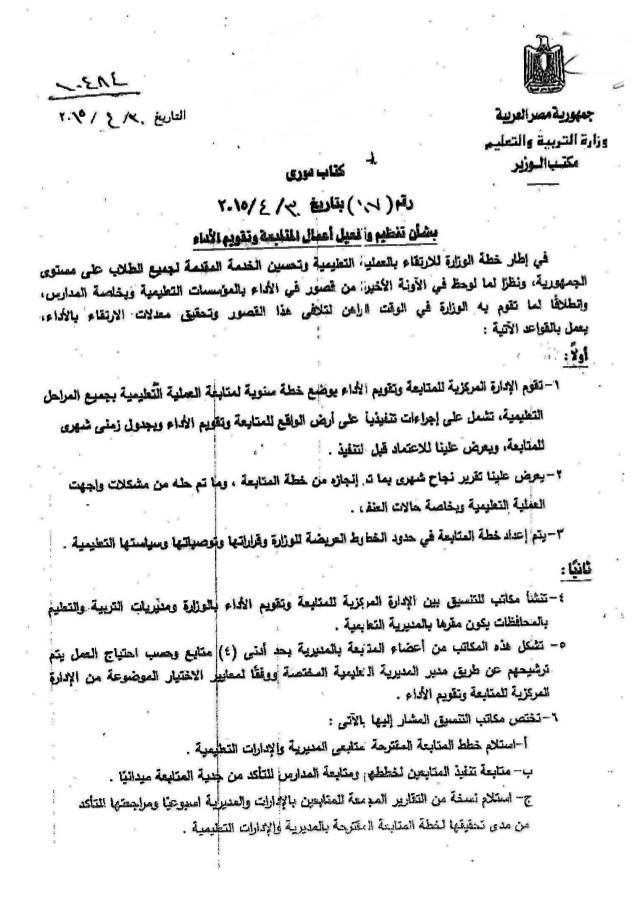 """وزارة التعليم: كتاب بشأن """"تفعيل وتنظيم أعمال المتابعة وتقويم الأداء"""" M_001"""