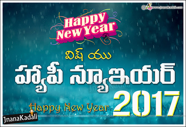 Happy New year Wishes Quotes in Telugu, New Year Greetings in Telugu,