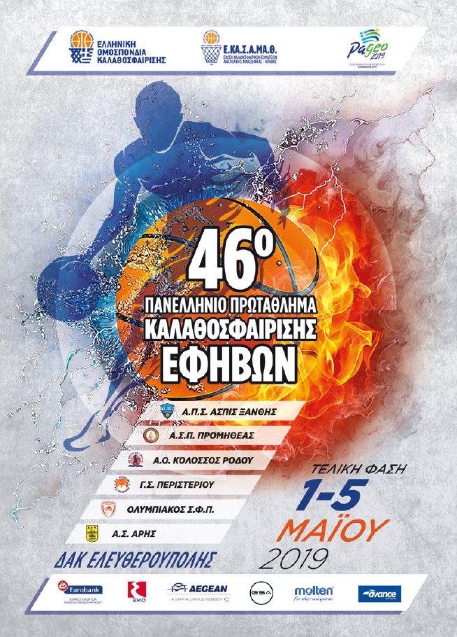 Στην Ελευθερούπολη η νέα γενιά του Ελληνικού μπάσκετ-Αύριο η «αυλαία» του Πανελληνίου Εφήβων-Το πρόγραμμα των αγώνων και τα ρόστερ των ομάδων