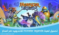 تحميل لعبة monster legends للاندرويد اخر اصدار