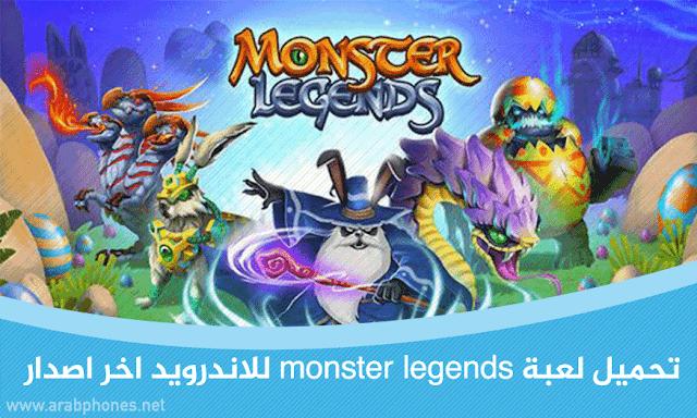 تحميل لعبة monster legends مهكرة للاندرويد اخر اصدار