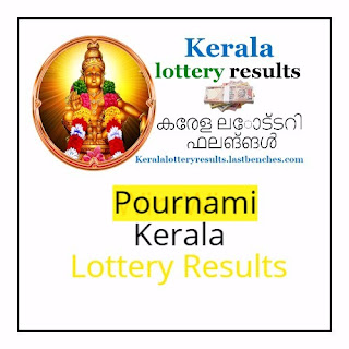 Kerala Pournami lottery results -Pournami rn lottery