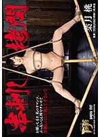 GTJ-071 串刺し拷問 葉月桃 - J