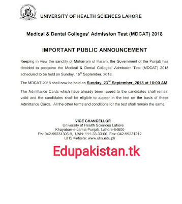 UHS MDCAT 2018 date Changed