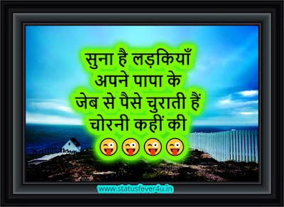सुना है लड़कियाँ funny status in hindi