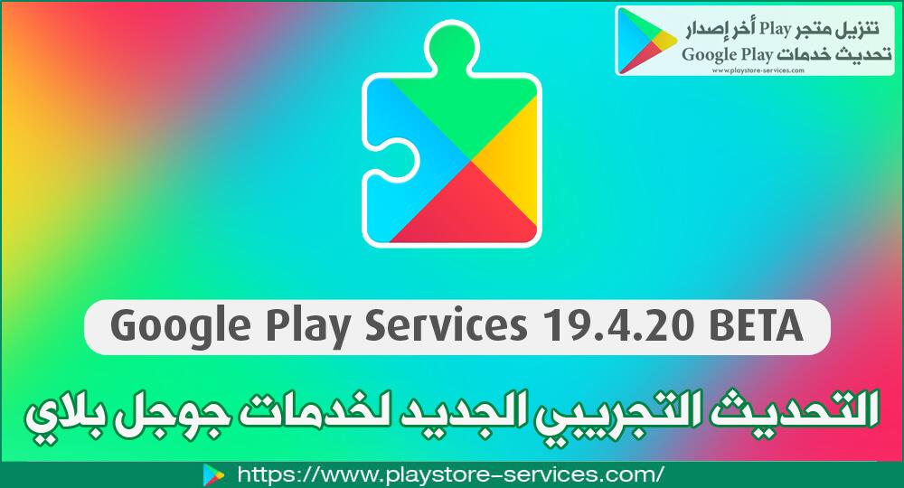 التحديث الجريبي لتطبيق خدمات جوجل بلاي Google Play Services 19.4.20 BETA