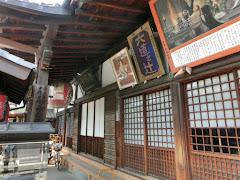 六道の辻西福寺